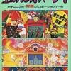 日本テレネット発売のスーパーファミコン作品の中で どのゲームがレアなのか?をランキング形式で紹介