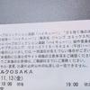 ゴミ捨て場の決戦・大阪11/13 〜じゃあネットを下げればいい〜