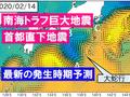 【地震予知】南海トラフ巨大地震と首都直下地震の最新予測と黒潮大蛇行の未来~日本南岸の「守り神」が消える?