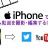 iPhoneでゲーム画面の動画撮影・編集をする方法