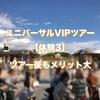 【体験レビュー(3)】ユニバーサルVIPツアーが終わってからがメリット本番!