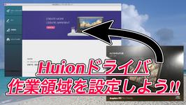 【HUIONドライバ】液タブの作業領域を設定して複数ディスプレイでも快適に使えるようにする!