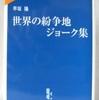 早坂隆「世界の紛争地ジョーク集」(中公新書)