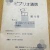 ビブリオ通信15号☆