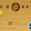 JCBゴールドカード 入会キャンペーンで初年度年会費無料と最大11,000円分もらえる!