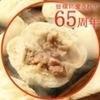 餡と皮が本当に美味しい神戸三大豚まん!「豚まん(四興樓)」