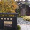 加賀市の「深田久弥 山の文化館」を訪問--早稲と晩稲