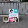 社民党の朝の街頭宣伝