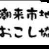 協力隊ページ新設!