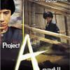 『プロジェクトA2』映画感想