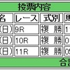 11/6(日)複勝コロガシの予想。9時時点オッズで1,200円→17,800円
