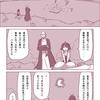 然る放浪者の夜話 #5 猜疑心(6)