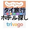 【タイ旅行 ホテル探し】ホテル検索アプリを比較!「じゃらん vs アゴダ vs エクスペディア  vs トリバゴ」