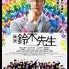 映画『鈴木先生』「純粋で真面目な生徒なんて社会に出たら淘汰されるだけなんだよ」