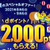 【8/6~9/6】(ドコモ)夏のスペシャルオファー 期間中にGoogle Playで合計10000円以上キャリア決済利用でdポイント2000ptもらえる!