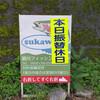 キャン待ち1番須川FP・金太郎カップの練習に… 山有り谷有りボトム有り^^