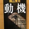 【本の話】旅のお供に選んだ1冊