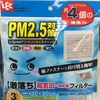 【PM2.5対策】ちり・ほこり・花粉・ダニ・黄砂に!給気口用強力フィルター小型(エアコン・換気扇)
