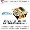 ファミリーマート ロッテ「爽 ジンジャーエール味辛口」  クーポン ~4/15まで抽選