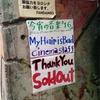 2016年4月27日 cinema staff@十三ファンダンゴ