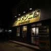 【福島】ラーメン二郎 会津若松駅前店は豚肉すごい