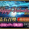 【FGO】セミラミス実装「バレンタイン2018ピックアップ召喚(日替り)」【天草の嫁】