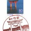 【風景印】寺家簡易郵便局(2020.6.15押印、初日印)