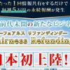 フェアネスリファンディング(矢田真一郎)は稼げない?評価や評判や口コミを検証!