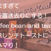 【越谷】The coffee bean and tea leafのフレンチトーストにどハマり!