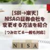 【意外とカンタン⁉】NISAの証券会社を変更する方法