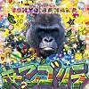 あっこゴリラ presents ドンキーコング vol.2に行ってきた! omsb & KMC!