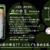 【火曜日の辛口一杯】夜の帝王 特別純米酒【FUKA🍶YO-I】