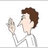 指と指の間が締まるとお金が貯まる(?)の巻