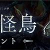 【シノアリス】『奸悪ノ怪鳥』攻略情報
