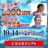 緊急生放送で1,000万円プレゼント!