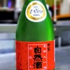 金寳 自然酒 燗誂え