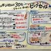 「金の水」30年!ビッグセール☆