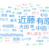 8/18~鴎→鷲【ハムについて】