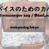【BlueLounge】メッセンジャーバッグを買ったのでレビューをする【鞄】