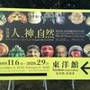 特別展「人、神、自然」東京国立博物館
