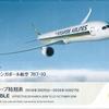 旅計画の立て方/やっぱりシンガポール航空に乗りたい