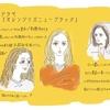 【OITNB】『オレンジイズニューブラック』ネタバレ感想【Netflixドラマ】