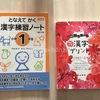 【漢字学習】書くのが嫌いな子向けの効果的な方法