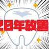 歯医者が怖くて虫歯を20年放置した話。今からでも治療は全然遅くないぞ!