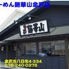 県内マ行(5)~らーめん麺華山金沢店(閉店)~