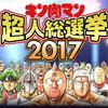 将軍様にひれ伏せ!キン肉マン超人総選挙2017!!