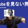 YouTubeを三か月見ない男