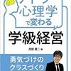 アドラー心理学で変わる学級経営 赤坂真二 2019