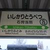 変わりゆく北海道の鉄路を記録する旅 1日目③ 存廃に揺れる札沼線を行く その1