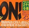 ミリオン出版・B級ニュースマガジン「GON!」を適当に紹介する